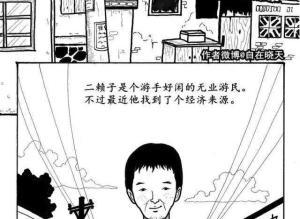 【恐怖漫画 短篇】恐怖漫画《猎狗人