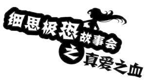 【恐怖漫画 短篇】细思极恐《真爱之血》