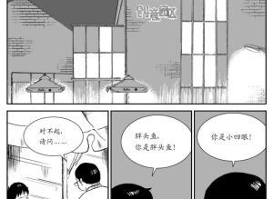 【恐怖漫画 短篇】恐怖漫画《哨兵》