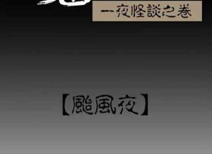 【恐怖漫画 短篇】百鬼夜行志《台风夜》