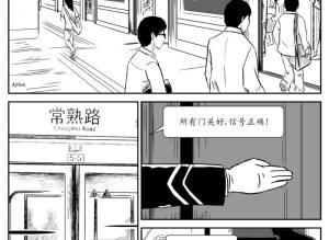 【恐怖漫画 短篇】恐怖漫画《新手》