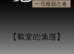 【恐怖漫画 短篇】百鬼夜行志《教室的角落》