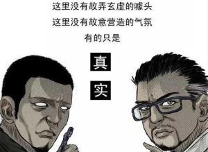 【恐怖漫画 短篇】中国诡实录《公路