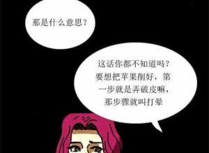 【恐怖漫画 短篇】韩国恐怖漫画《苹果》苹果和人的区别