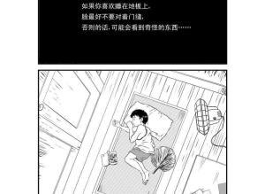 【恐怖漫画 短篇】怪谈 |《门缝》脸不要对着门缝
