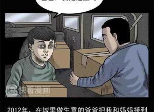 【恐怖漫画 短篇】恐怖漫画《封闭的房间