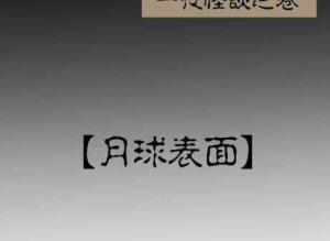【恐怖漫画 短篇】百鬼夜行志《月球
