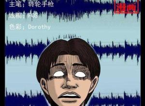 【恐怖漫画 短篇】恐怖漫画《幽灵电波》