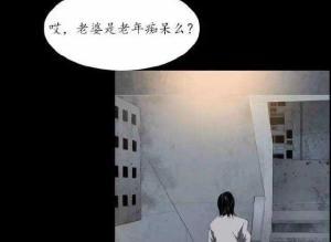 【恐怖漫画 短篇】韩国恐怖漫画《停车场》杀人录像