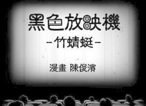 【恐怖漫画 短篇】黑色放映机《竹蜻蜓》