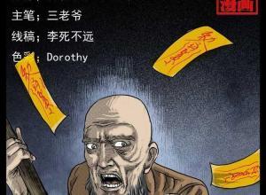 """【恐怖漫画 短篇】中国诡实录《打""""虎""""》"""