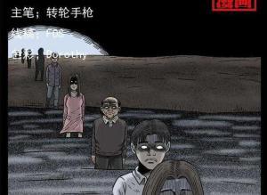【恐怖漫画 短篇】恐怖漫画《黄河凶宅》