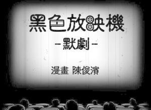 【恐怖漫画 短篇】黑色放映机《默剧》
