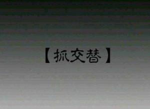 【恐怖漫画 短篇】百鬼夜行志《抓交替》