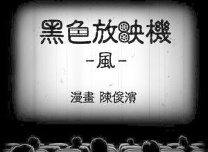 【恐漫短篇】黑色放映机《风》【第544章 水晶洞天!】