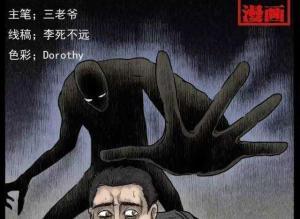 【恐怖漫画 短篇】中国诡实录《青藏