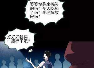 【恐怖漫画 短篇】恐怖漫画《后悔药》