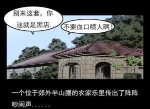 【恐怖漫画 短篇】恐怖漫画《午夜贼影》死了还不忘记偷