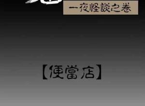 【恐怖漫画 短篇】百鬼夜行志《便当店》