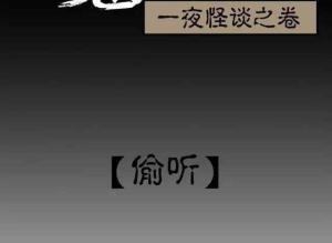 【恐怖漫画 短篇】百鬼夜行志《偷听》