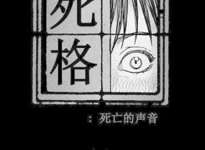 【恐怖漫画 短篇】韩国恐怖漫画《4楼》