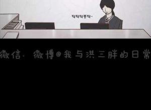 【恐怖漫画 短篇】韩国恐怖漫画《人