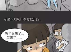 【恐怖漫画 短篇】十点睡前故事《小羊的心事》