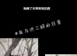 【恐怖漫画 短篇】韩国恐怖漫画《刺》我