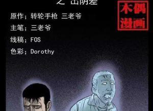 【恐怖漫画 短篇】恐怖漫画《出阴差》泄露天机