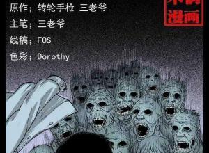 【恐怖漫画 短篇】恐怖漫画《五道路