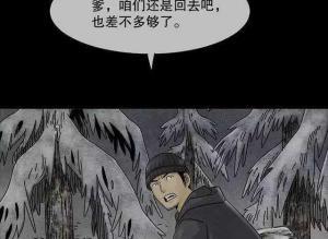 【恐怖漫画 短篇】恐怖漫画《血树》流血的树人