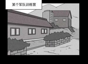 【恐怖漫画 短篇】恐怖漫画《四号山庄》