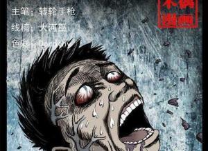 【恐怖漫画 短篇】恐怖漫画《降头》黑巫师的邪术