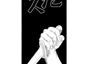 【恐怖漫画 短篇】恐怖漫画《杀人犯》
