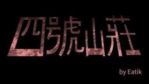 【恐漫短篇】恐惧漫画《寻觅鬼》【第830章:改动观念(求订阅)】