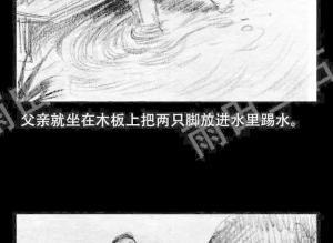 【恐怖漫画 短篇】恐怖漫画《池塘灵异事件》