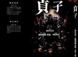 【恐怖漫画 短篇】日本恐怖漫画《贞子》存在于网上的某个视频,看了这个视