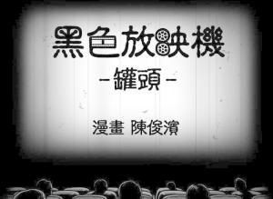 【恐怖漫画 短篇】黑色放映机《罐头》
