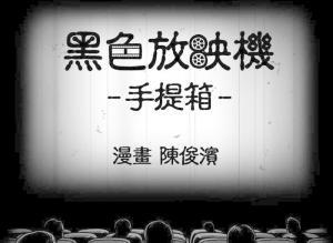 【恐怖漫画 短篇】黑色放映机《手提箱》