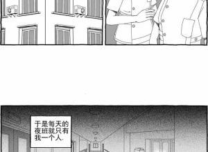【恐怖漫画 短篇】恐怖漫画《夜班护士》