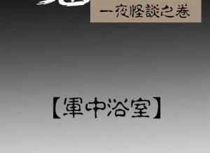 【恐怖漫画 短篇】怪谈《军中浴室》