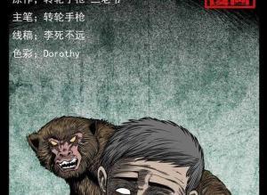 【恐怖漫画 短篇】诡案实录《耍猴》