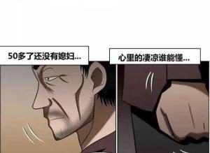 【恐怖漫画 短篇】惊悚漫画《傻妞》
