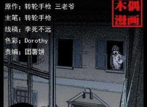 【恐怖漫画 短篇】恐怖漫画《窗外的求助人》