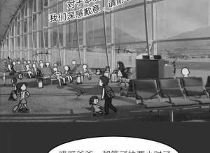 【恐怖漫画 短篇】恐怖漫画《平行空难》死神来了