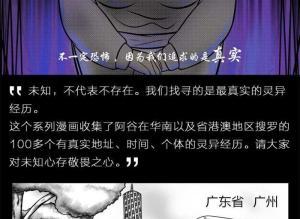 【恐漫短篇】灵异漫画《民国冤魂》【第一百八十五章:席间】