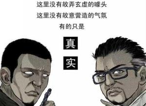 【恐怖漫画 短篇】中国诡实录《驱邪