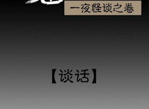 【恐怖漫画 短篇】百鬼夜行志《谈话