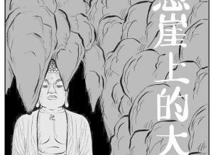 【恐怖漫画 短篇】恐怖漫画《悬崖上的大佛》