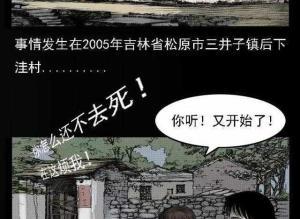 【恐怖漫画 短篇】恐怖漫画《活人烧纸》